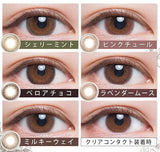 LARME 1 Day Melty Series LavenderMousse - 小さい兎USAGICONTACTカラコン通販 | 日本美瞳 | Japanese Color Contact Lenses Shop