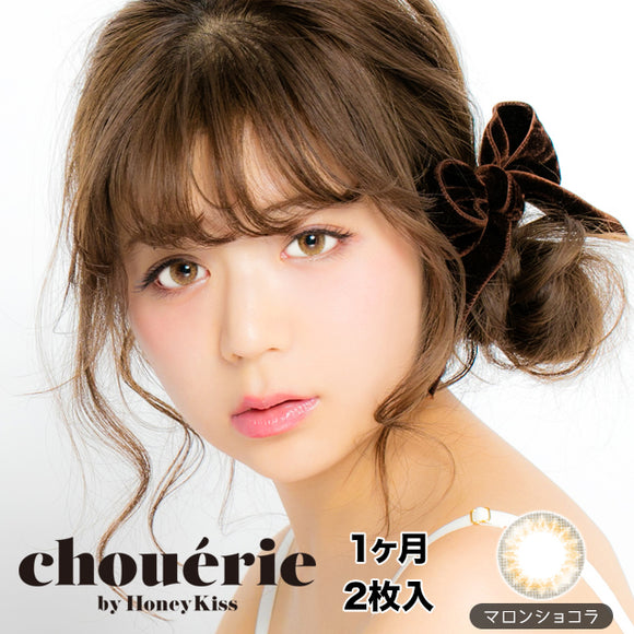 Chouerie Monthly Marron Chocolat - 小さい兎USAGICONTACTカラコン通販 | 日本美瞳 | Japanese Color Contact Lenses Shop