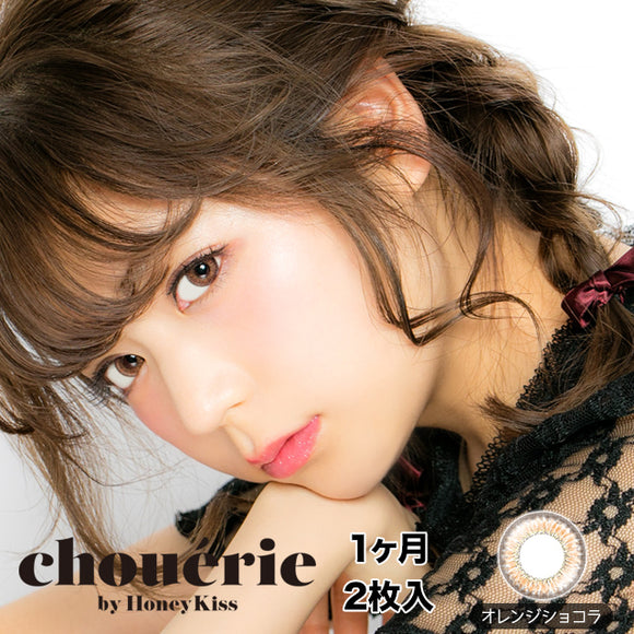 Chouerie Monthly Orange Chocolat - 小さい兎USAGICONTACTカラコン通販 | 日本美瞳 | Japanese Color Contact Lenses Shop