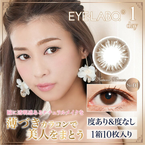 Eyelabo 1 Day No.1 NaturalBrown - 小さい兎USAGICONTACTカラコン通販 | 日本美瞳 | Japanese Color Contact Lenses Shop