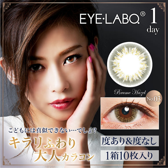 Eyelabo 1 Day No.3 BrumeHazel - 小さい兎USAGICONTACTカラコン通販 | 日本美瞳 | Japanese Color Contact Lenses Shop