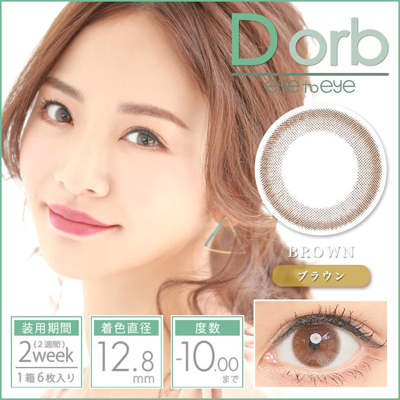 Dorb 2 Week Brown - 小さい兎USAGICONTACTカラコン通販 | 日本美瞳 | Japanese Color Contact Lenses Shop