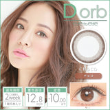 Dorb 2 Week Choco - 小さい兎USAGICONTACTカラコン通販 | 日本美瞳 | Japanese Color Contact Lenses Shop