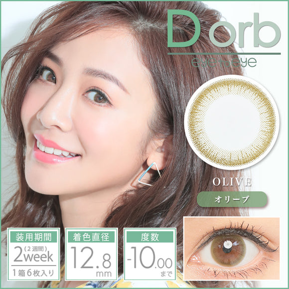 Dorb 2 Week Olive - 小さい兎USAGICONTACTカラコン通販 | 日本美瞳 | Japanese Color Contact Lenses Shop
