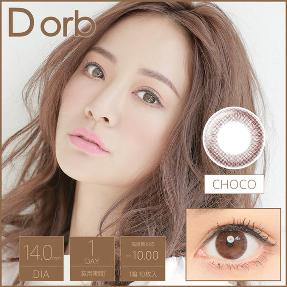 Dorb 1 Day Choco - 小さい兎USAGICONTACTカラコン通販 | 日本美瞳 | Japanese Color Contact Lenses Shop