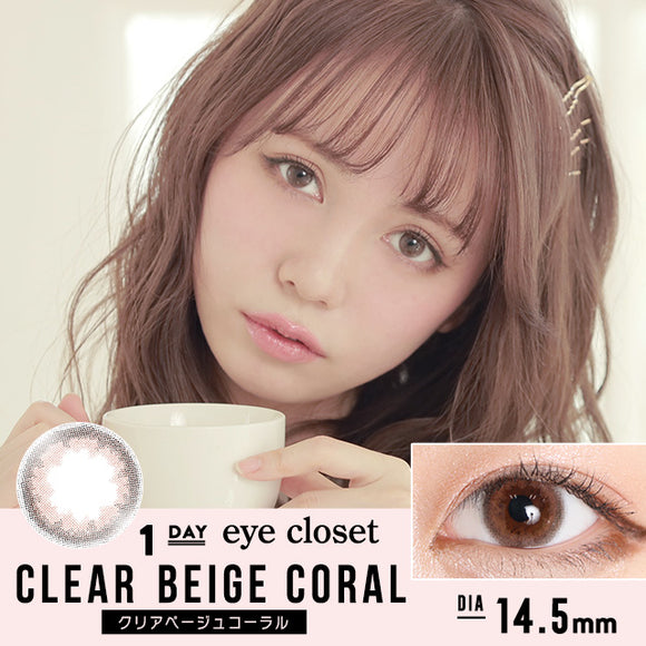 EyeCloset 1 Day ClearBeigeCoral - 小さい兎USAGICONTACTカラコン通販 | 日本美瞳 | Japanese Color Contact Lenses Shop
