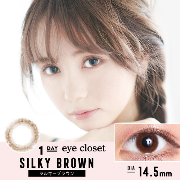 EyeCloset 1 Day SilkyBrown - 小さい兎USAGICONTACTカラコン通販 | 日本美瞳 | Japanese Color Contact Lenses Shop