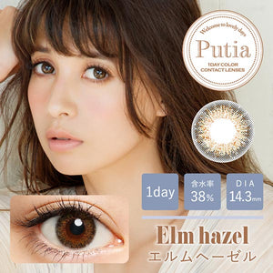 Putia 1 Day Elm Hazel - 小さい兎USAGICONTACTカラコン通販 | 日本美瞳 | Japanese Color Contact Lenses Shop