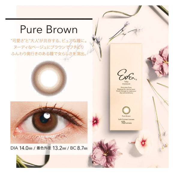 EVE 1 Day PureBrown - 小さい兎USAGICONTACTカラコン通販 | 日本美瞳 | Japanese Color Contact Lenses Shop