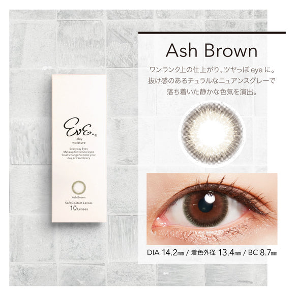 EVE 1 Day AshBrown - 小さい兎USAGICONTACTカラコン通販 | 日本美瞳 | Japanese Color Contact Lenses Shop