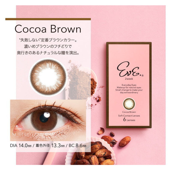 EVE 2 Week CocoaBrown - 小さい兎USAGICONTACTカラコン通販 | 日本美瞳 | Japanese Color Contact Lenses Shop