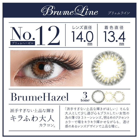 EYE Labo by ZERU 2 Week BrumeHazel - 小さい兎USAGICONTACTカラコン通販 | 日本美瞳 | Japanese Color Contact Lenses Shop