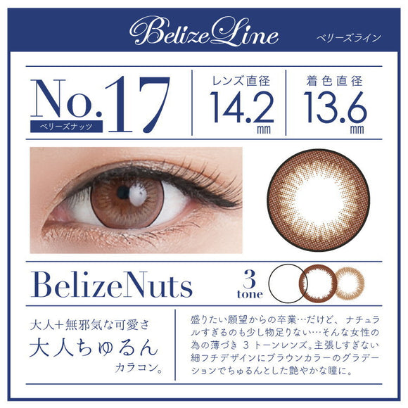 EYE Labo by ZERU 2 Week BelizeNuts - 小さい兎USAGICONTACTカラコン通販 | 日本美瞳 | Japanese Color Contact Lenses Shop