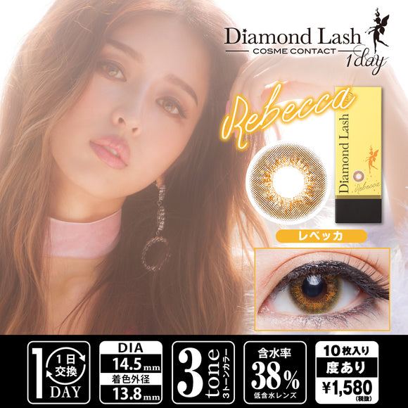 DiamondLash 1 Day Rebecca - 小さい兎USAGICONTACTカラコン通販 | 日本美瞳 | Japanese Color Contact Lenses Shop