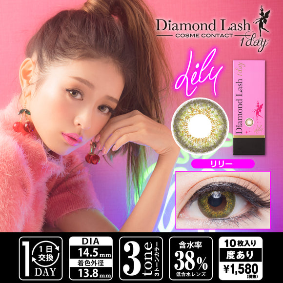 DiamondLash 1 Day Lily - 小さい兎USAGICONTACTカラコン通販 | 日本美瞳 | Japanese Color Contact Lenses Shop