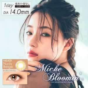 Miche Bloomin QuarterVeilSeries NO.101NudyBeige - 小さい兎USAGICONTACTカラコン通販 | 日本美瞳 | Japanese Color Contact Lenses Shop