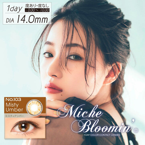 Miche Bloomin QuarterVeilSeries No.103MistyAmber - 小さい兎USAGICONTACTカラコン通販 | 日本美瞳 | Japanese Color Contact Lenses Shop