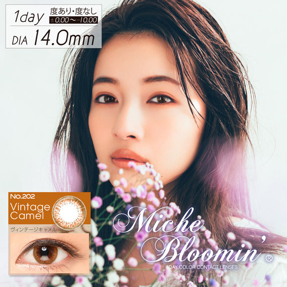 Miche Bloomin InnocentSeries NO.202VintageCamel - 小さい兎USAGICONTACTカラコン通販 | 日本美瞳 | Japanese Color Contact Lenses Shop