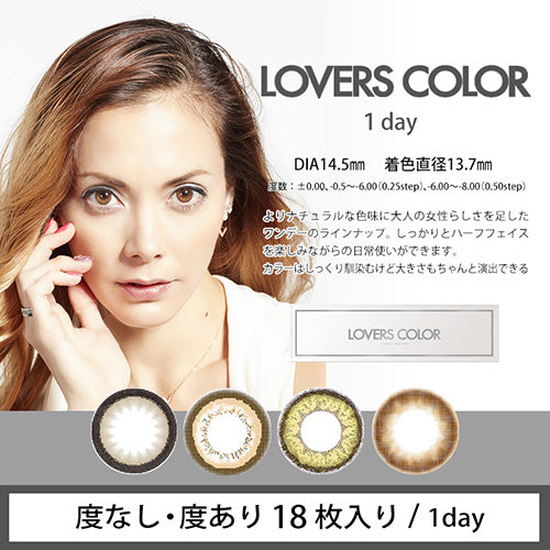 Loverscolor 1 Day OrganicBrown - 小さい兎USAGICONTACTカラコン通販 | 日本美瞳 | Japanese Color Contact Lenses Shop