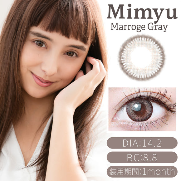 TeAmo Monthly MarrogeGray - 小さい兎USAGICONTACTカラコン通販 | 日本美瞳 | Japanese Color Contact Lenses Shop
