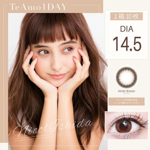 TeAmo 1 Day AimerBrown - 小さい兎USAGICONTACTカラコン通販 | 日本美瞳 | Japanese Color Contact Lenses Shop