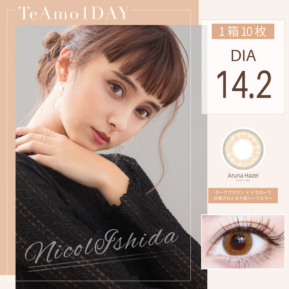 TeAmo 1 Day ArunaHazel - 小さい兎USAGICONTACTカラコン通販 | 日本美瞳 | Japanese Color Contact Lenses Shop