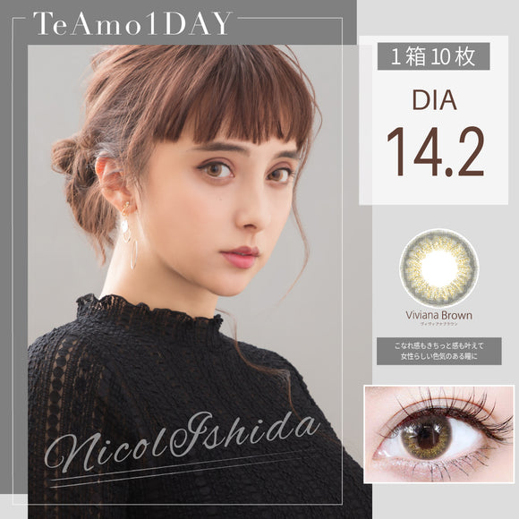 TeAmo 1 Day VivianaBrown - 小さい兎USAGICONTACTカラコン通販 | 日本美瞳 | Japanese Color Contact Lenses Shop