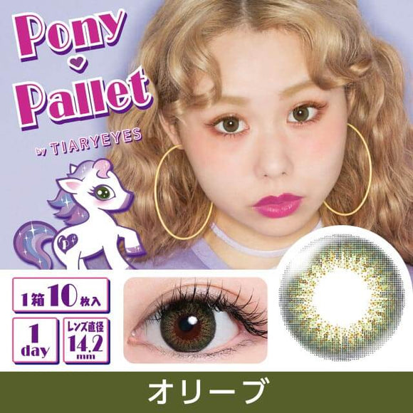Pony Pallet 1 Day Olive - 小さい兎USAGICONTACTカラコン通販 | 日本美瞳 | Japanese Color Contact Lenses Shop