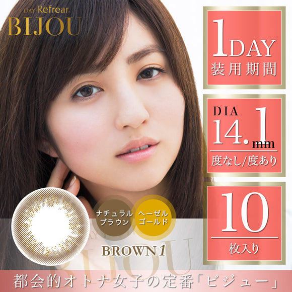 BIJOU 1 Day Brown 1 - 小さい兎USAGICONTACTカラコン通販 | 日本美瞳 | Japanese Color Contact Lenses Shop