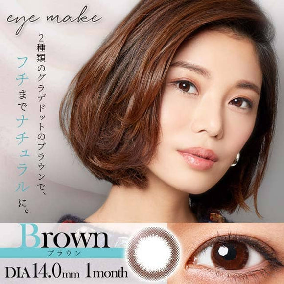 Eye Make Monthly Brown - 小さい兎USAGICONTACTカラコン通販 | 日本美瞳 | Japanese Color Contact Lenses Shop