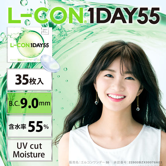 L-Con 55% 1 Day 8.9 - 小さい兎USAGICONTACTカラコン通販 | 日本美瞳 | Japanese Color Contact Lenses Shop