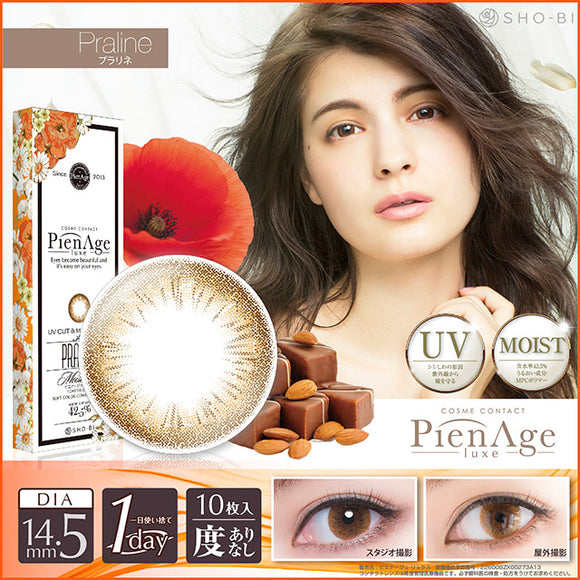 PienAge Luxe 1 Day Praline - 小さい兎USAGICONTACTカラコン通販 | 日本美瞳 | Japanese Color Contact Lenses Shop