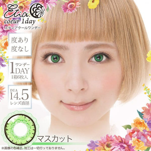 Etia 1 Day Muscat マスカット - 小さい兎USAGICONTACTカラコン通販 | 日本美瞳 | Japanese Color Contact Lenses Shop