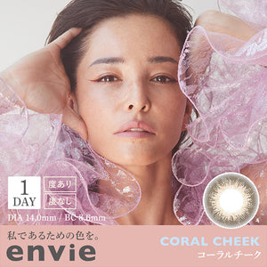 Envie 1 Day CoralCheek - 小さい兎USAGICONTACTカラコン通販 | 日本美瞳 | Japanese Color Contact Lenses Shop