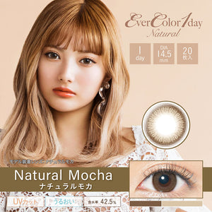 EverColor 1 Day Natural UV NaturalMocha - 小さい兎USAGICONTACTカラコン通販 | 日本美瞳 | Japanese Color Contact Lenses Shop