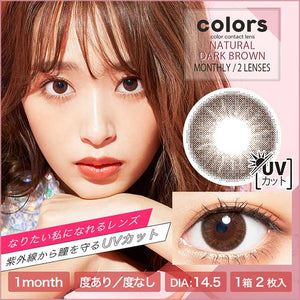 Colors Monthly NaturalDarkBrown - 小さい兎USAGICONTACTカラコン通販 | 日本美瞳 | Japanese Color Contact Lenses Shop