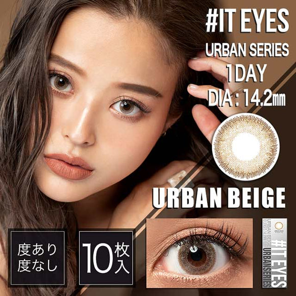#IT EYES 1 Day UrbanBeige - 小さい兎USAGICONTACTカラコン通販 | 日本美瞳 | Japanese Color Contact Lenses Shop