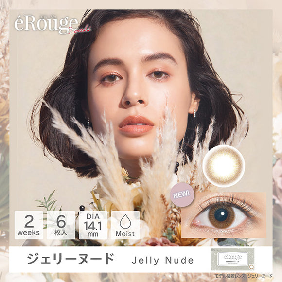 eRouge 2 Week JellyNude - 小さい兎USAGICONTACTカラコン通販 | 日本美瞳 | Japanese Color Contact Lenses Shop