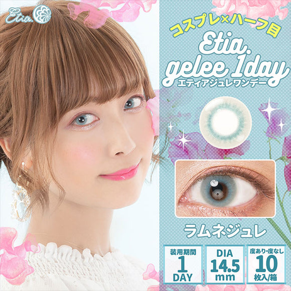 Etia.Gelee 1 Day Ramunejelee - 小さい兎USAGICONTACTカラコン通販 | 日本美瞳 | Japanese Color Contact Lenses Shop