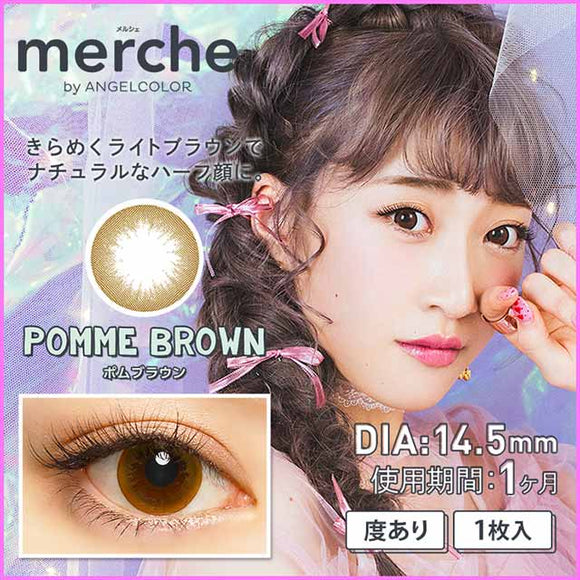 Merche Monthly 08.PommeBrown - 小さい兎USAGICONTACTカラコン通販 | 日本美瞳 | Japanese Color Contact Lenses Shop
