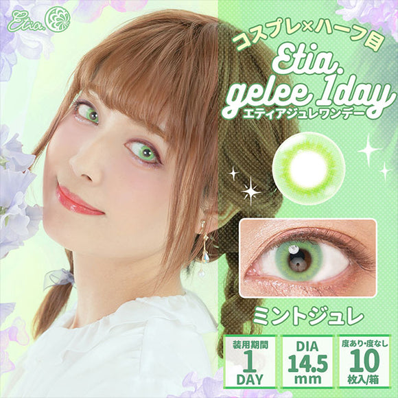 Etia.Gelee 1 Day Mintjelee - 小さい兎USAGICONTACTカラコン通販 | 日本美瞳 | Japanese Color Contact Lenses Shop