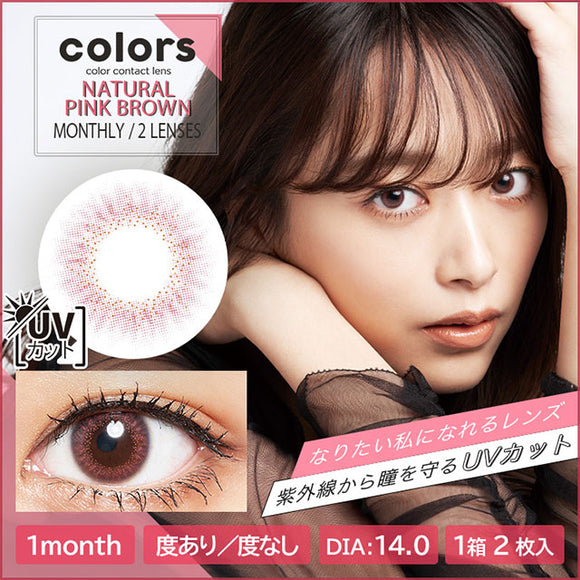 Colors Monthly NaturalPinkBrown - 小さい兎USAGICONTACTカラコン通販 | 日本美瞳 | Japanese Color Contact Lenses Shop