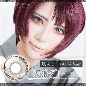 PerfectSeries 1 Day 天狼グレー - 小さい兎USAGICONTACTカラコン通販 | 日本美瞳 | Japanese Color Contact Lenses Shop