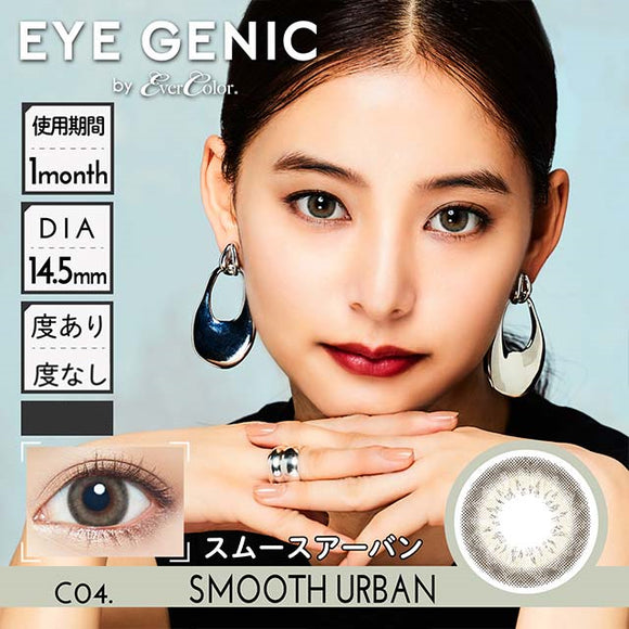 EYEGENIC Monthly C04. SmoothUrban - 小さい兎USAGICONTACTカラコン通販 | 日本美瞳 | Japanese Color Contact Lenses Shop