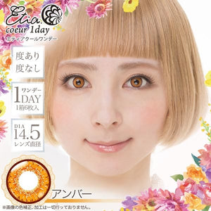 Etia 1 Day Amber アンバー - 小さい兎USAGICONTACTカラコン通販 | 日本美瞳 | Japanese Color Contact Lenses Shop