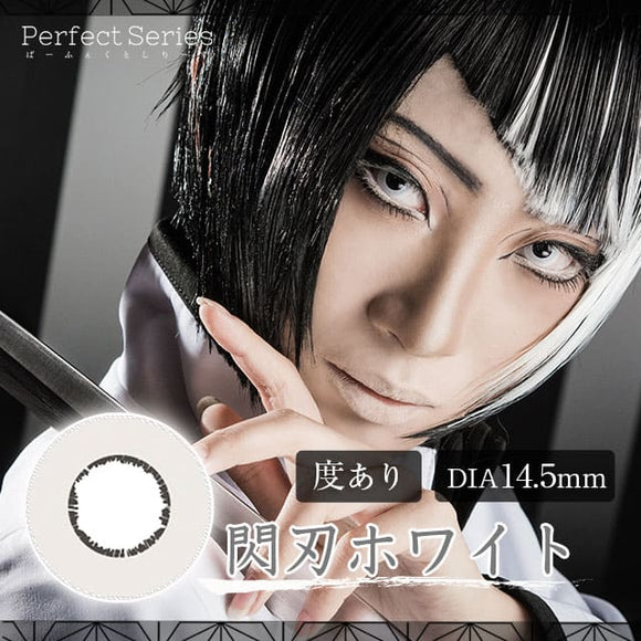 PerfectSeries 1 Day 閃刃ホワイト - 小さい兎USAGICONTACTカラコン通販 | 日本美瞳 | Japanese Color Contact Lenses Shop