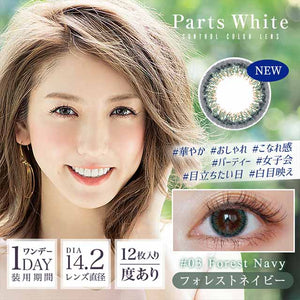 Parts White 1 Day #03 Forest Navy - 小さい兎USAGICONTACTカラコン通販 | 日本美瞳 | Japanese Color Contact Lenses Shop