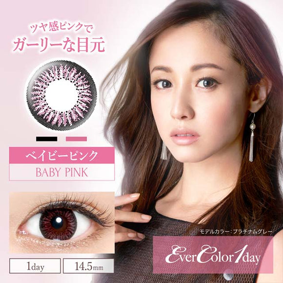 EverColor 1 Day BabyPink - 小さい兎USAGICONTACTカラコン通販 | 日本美瞳 | Japanese Color Contact Lenses Shop