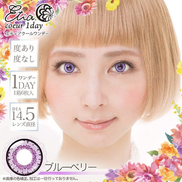 Etia 1 Day Blueberry ブルーベリー - 小さい兎USAGICONTACTカラコン通販 | 日本美瞳 | Japanese Color Contact Lenses Shop