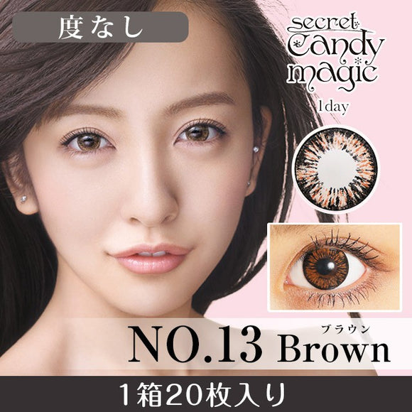 Secret CandyMagic 1 Day NO.13 Brown - 小さい兎USAGICONTACTカラコン通販 | 日本美瞳 | Japanese Color Contact Lenses Shop